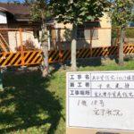 老朽化ブロック塀撤去工【公共工事】